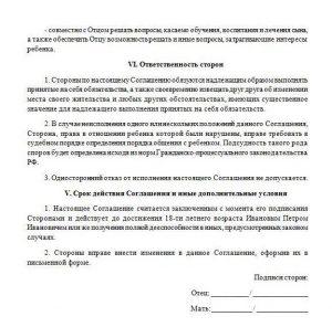 Соглашение об определении места жительства ребенка