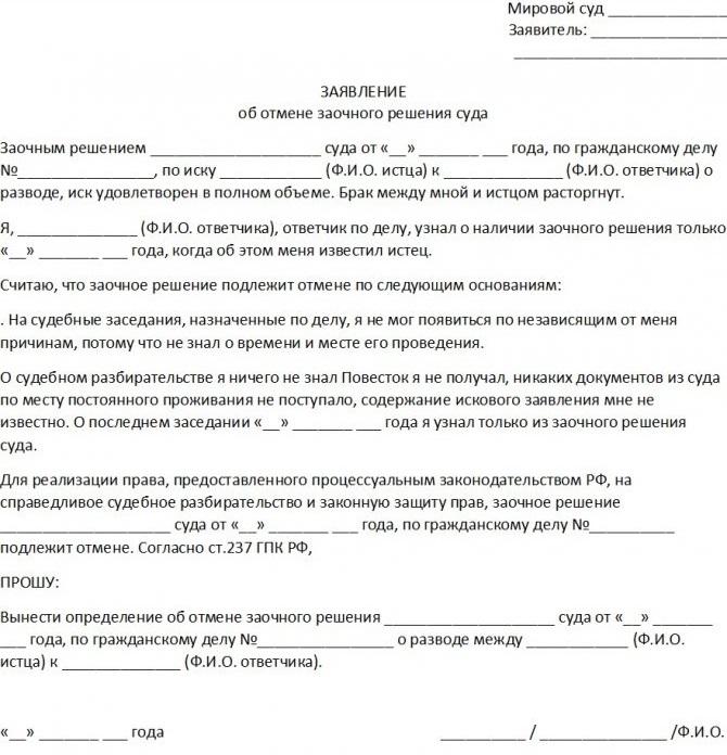 Образец заявления об отмене заочного решения о расторжении брака