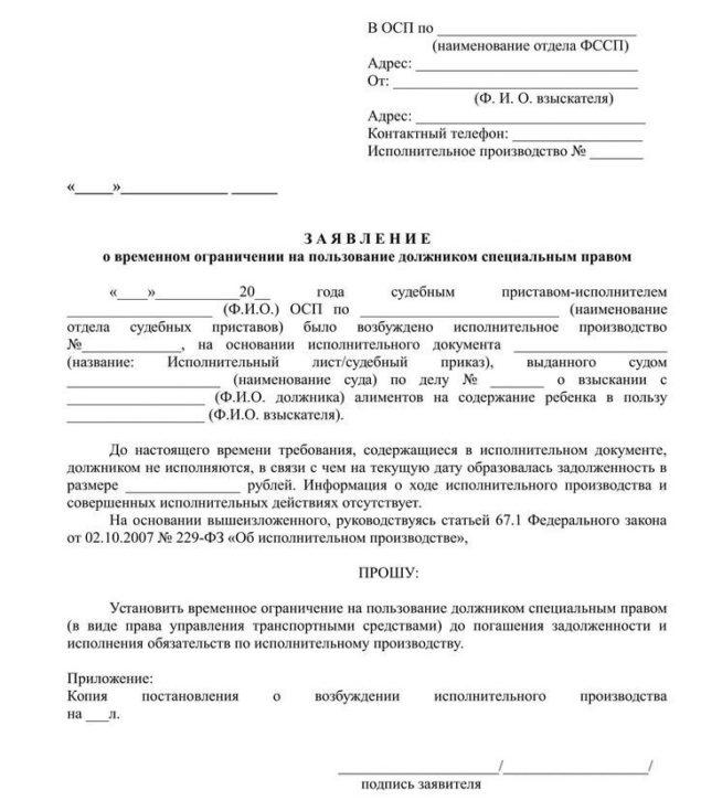 Заявление о лишении водительских прав