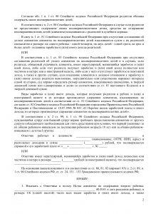 Форма заявления о взыскании алиментов на ребенка-инвалида