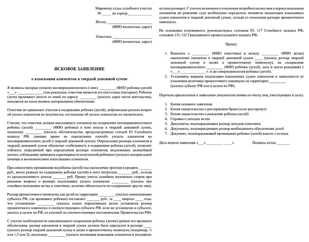 Заявление на фиксированную сумму алиментов