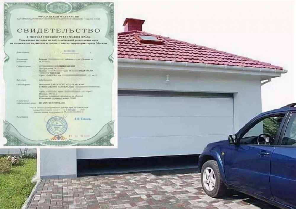 Документы на владение гаражом