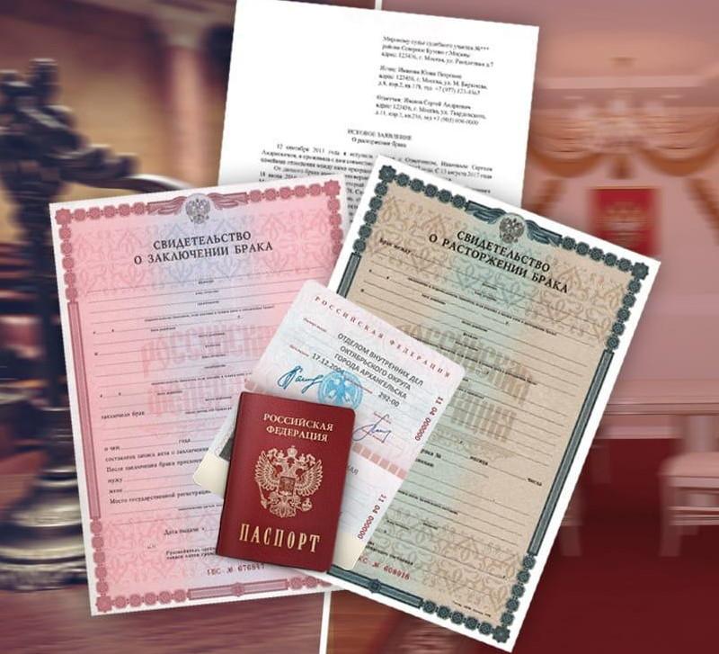Пакет документов для расторжения брака