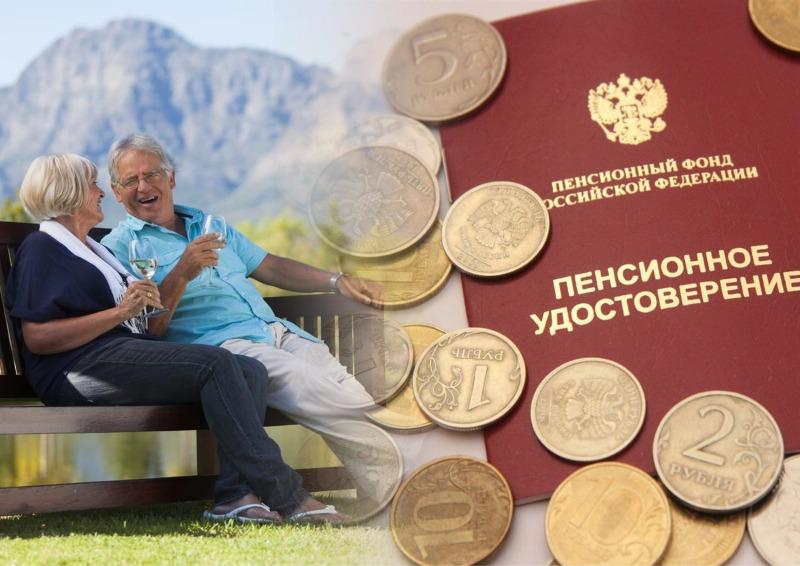 Отдых за счет пенсионных накоплений