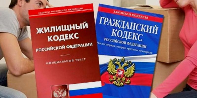 Жилищный и Гражданский кодекс РФ