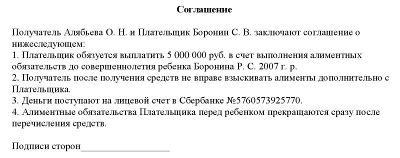 Образец соглашения об уплате алиментов единовременной суммой