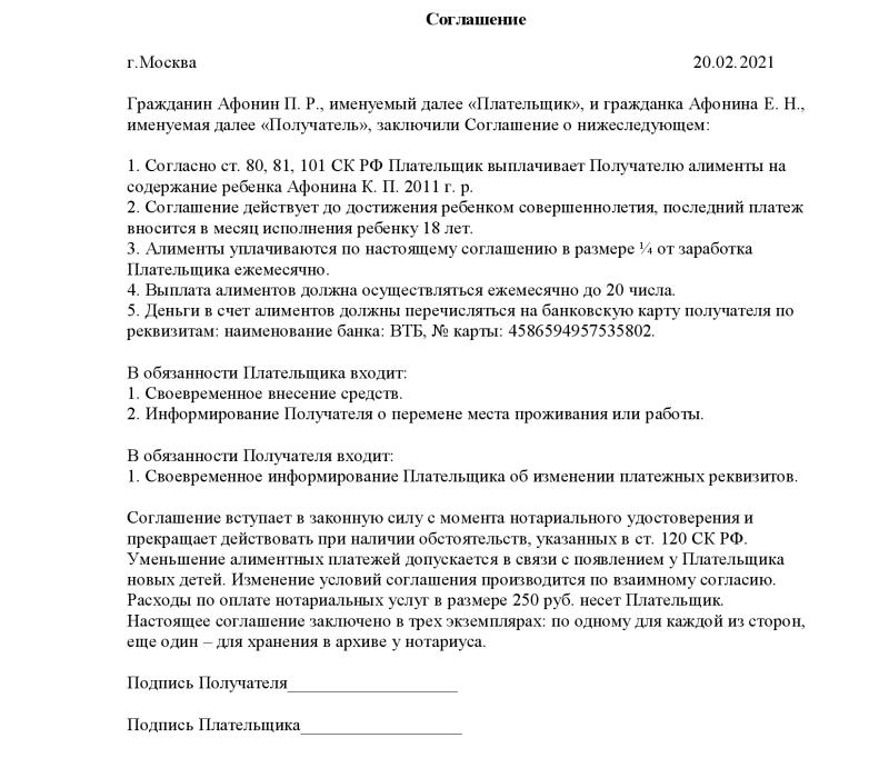 Образец соглашения об уплате алиментов в процентах от зарплаты